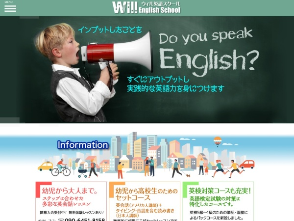 Screenshot of www.will-english.jp