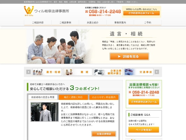 http://www.willgifu-law.com/