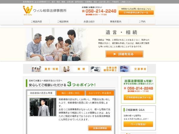 Screenshot of www.willgifu-law.com