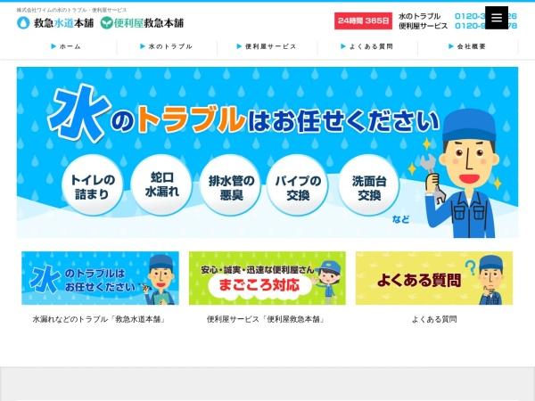 Screenshot of www.wime.co.jp