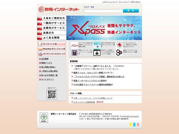 Screenshot of www.wind.ne.jp