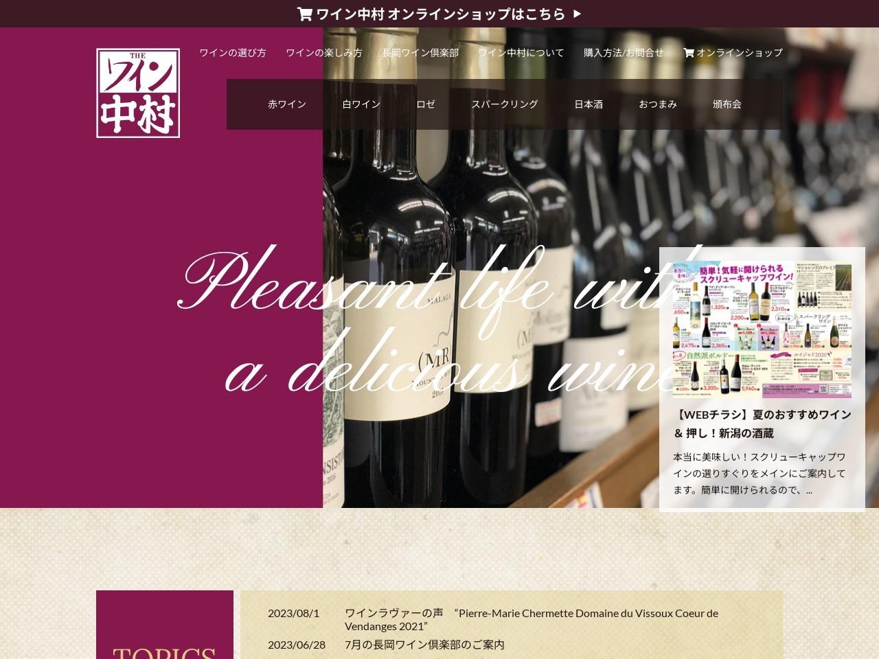 ワイン中村 - 中村商店|新潟県長岡市