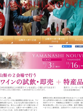 Screenshot of www.wine.or.jp