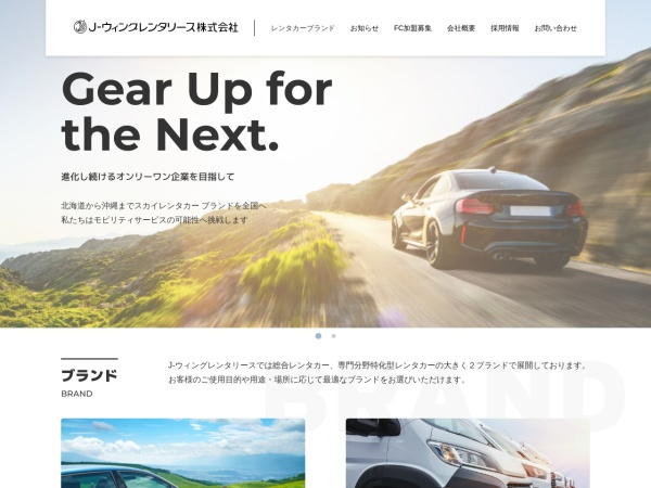 Screenshot of www.wing-rent.co.jp