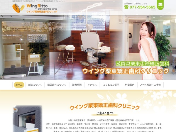 http://www.wingritto.com
