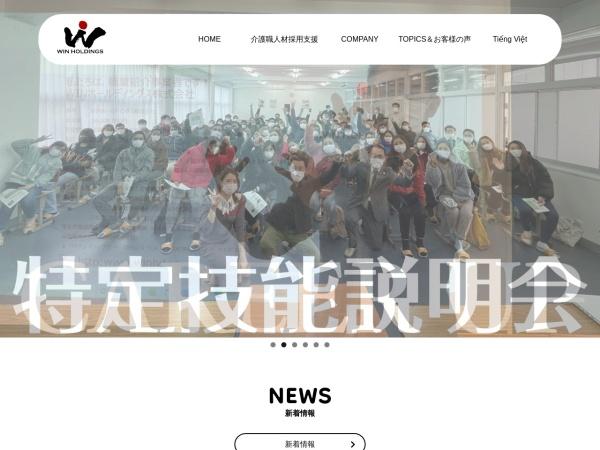 Screenshot of www.winhd.jp