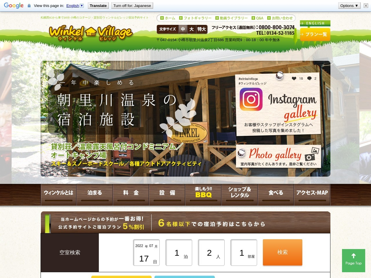 http://www.winkel.co.jp/
