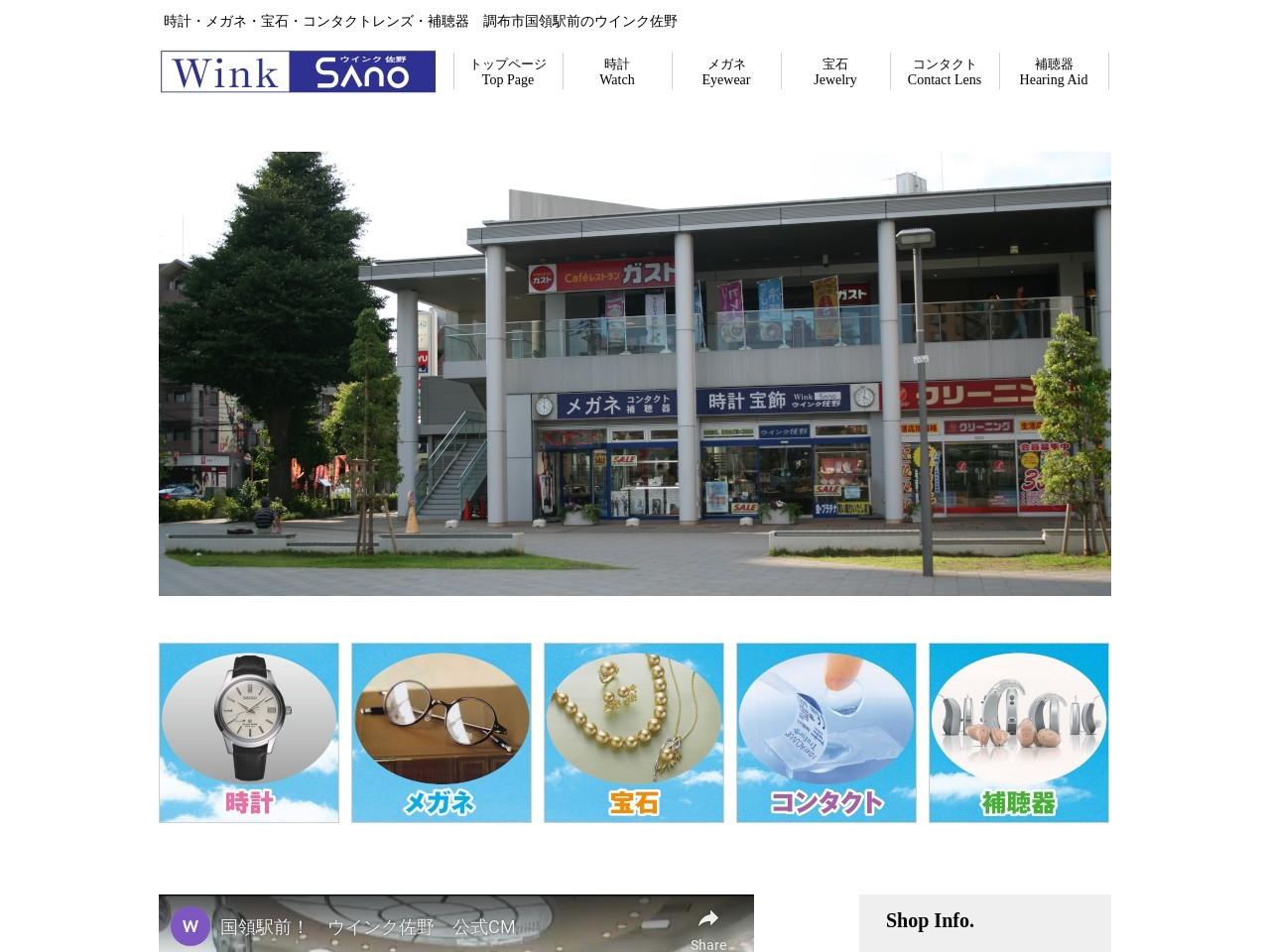 ウインク佐野(コンタクトレンズ、メガネ、補聴器、時計、時計修理、宝石)専門店