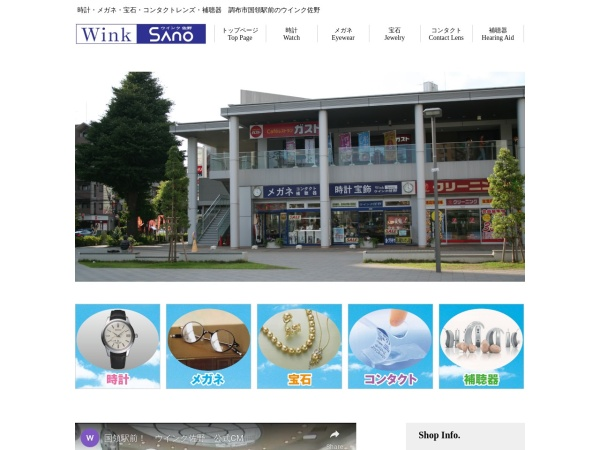 http://www.winksano.com