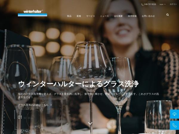Screenshot of www.winterhalter.co.jp