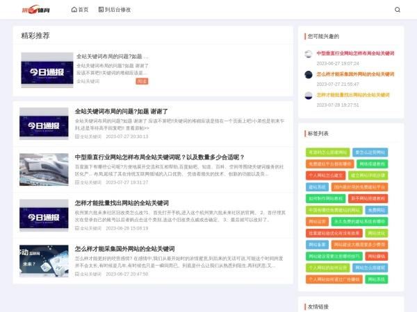 Screenshot of www.winwin-s.com