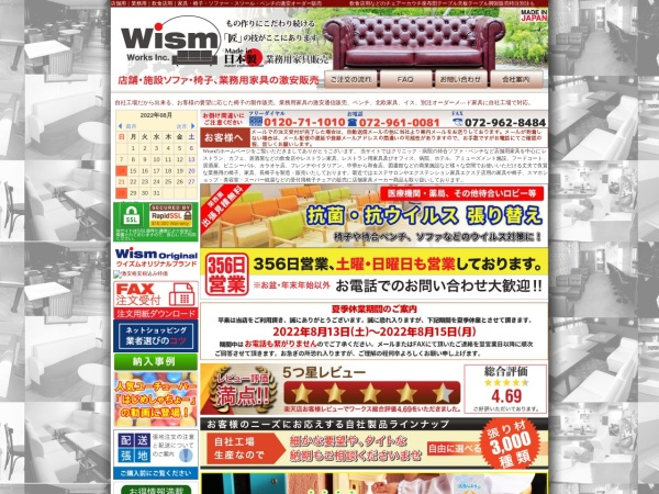 http://www.wism-chair.com/