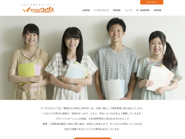 Screenshot of www.with-us.co.jp