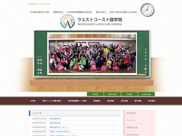 Screenshot of www.wls-jp.com