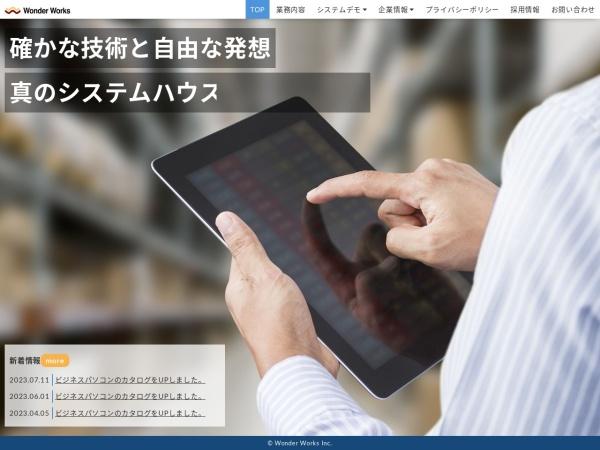 Screenshot of www.wonder-works.co.jp