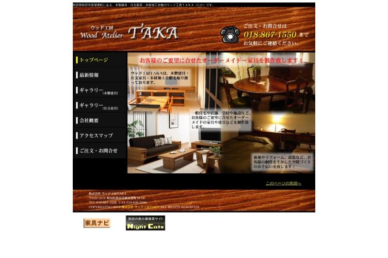 Screenshot of www.wood-kobou-taka.com