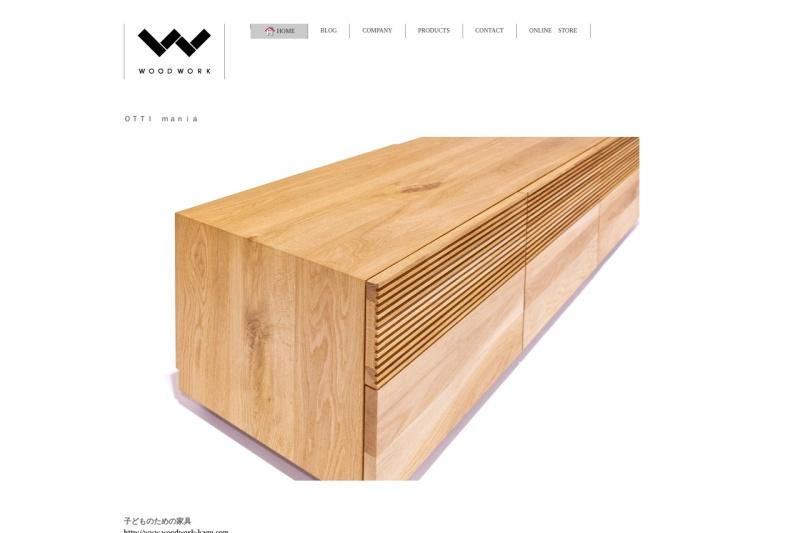 Screenshot of www.wood-work.co.jp