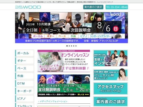 http://www.wood.ne.jp/