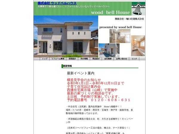 http://www.woodbellhouse.jp