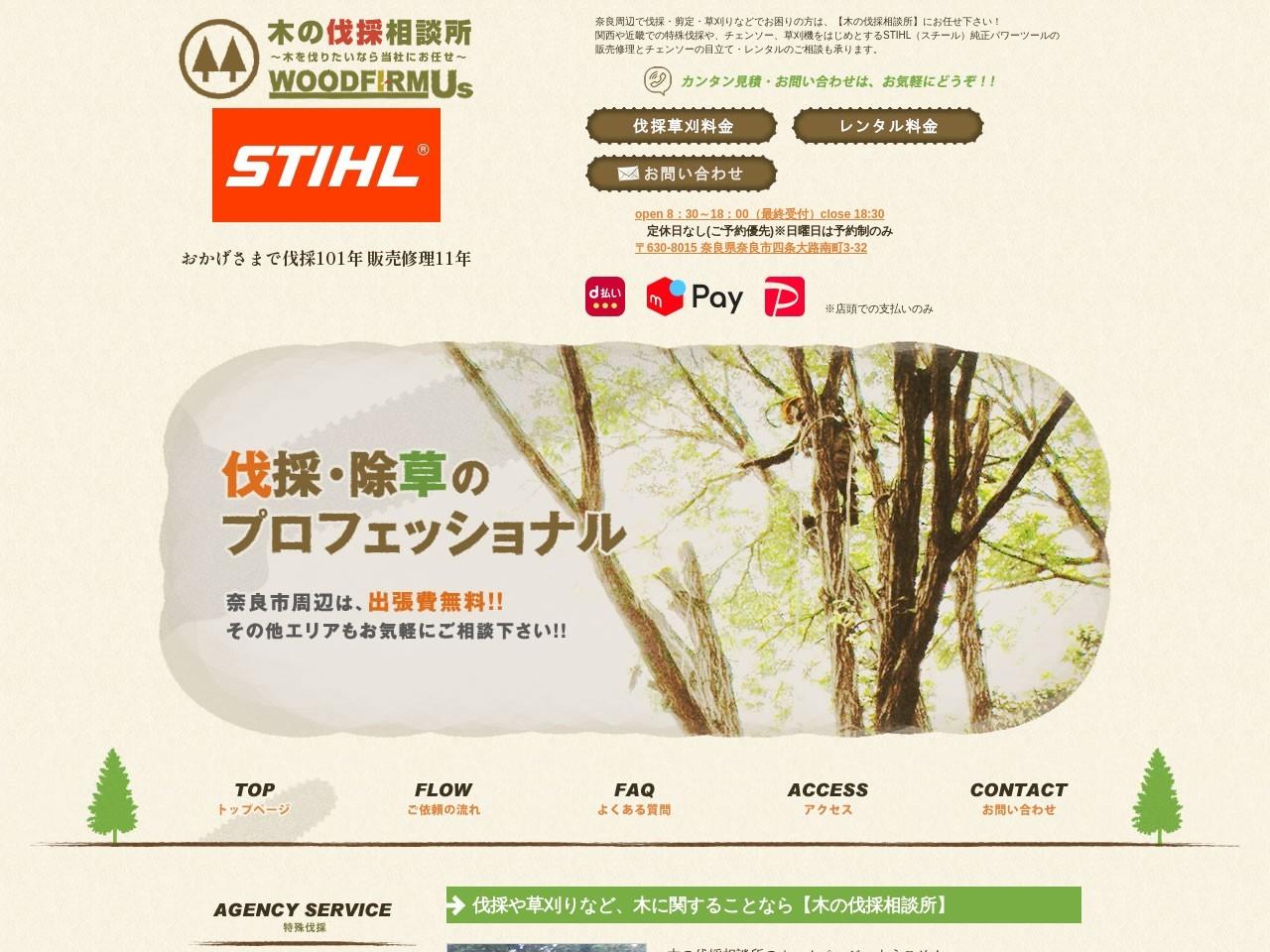 奈良県 伐採依頼・チェンソーの販売レンタル【木の伐採相談所】