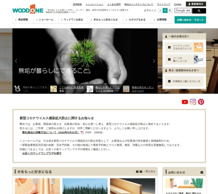 Screenshot of www.woodone.co.jp