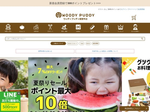 http://www.woodypuddy.com/