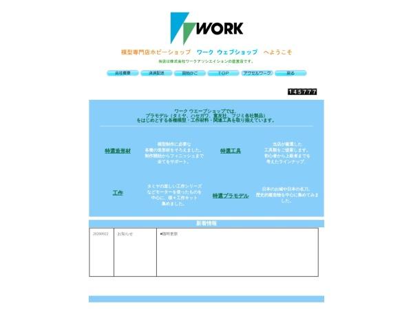 http://www.work-web.co.jp
