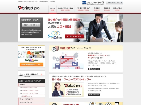 Screenshot of www.workers-syspro.com