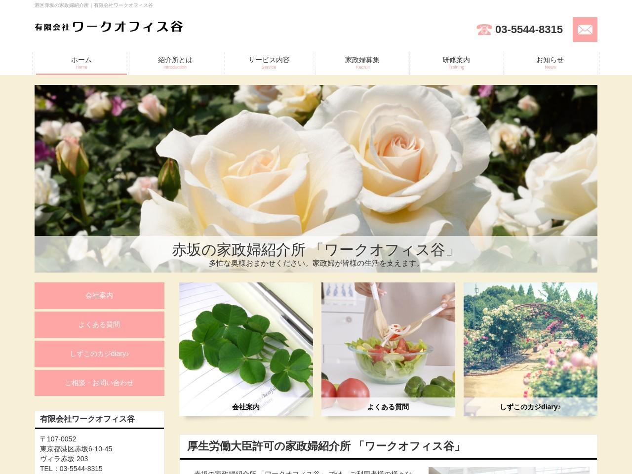 港区赤坂の家政婦紹介所|ワークオフィス谷