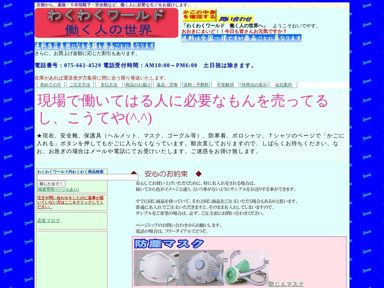 【W×3】京都発ー鳶服・5本指靴下・安全靴の通販:わくわくワールド 働く人の世界