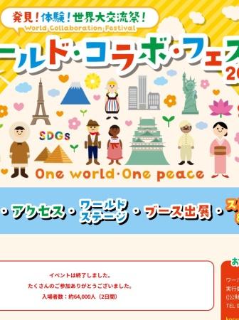 Screenshot of www.world-collabo.jp