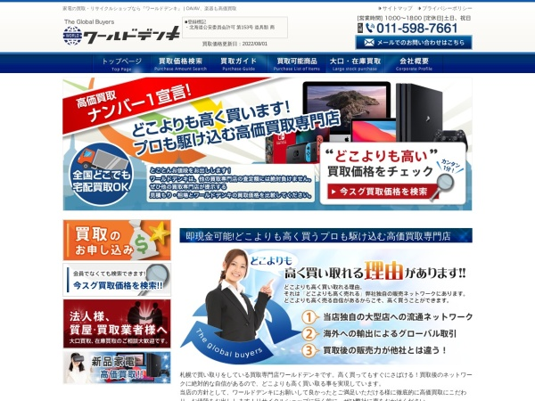 Screenshot of www.world-denki.jp