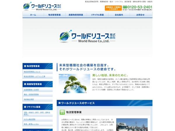 Screenshot of www.world-reuse.com