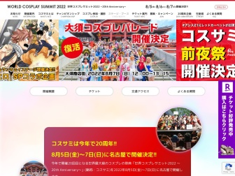 http://www.worldcosplaysummit.jp/