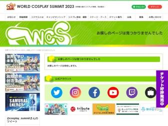 http://www.worldcosplaysummit.jp/hokocos180520.html
