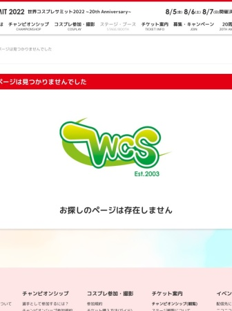 Screenshot of www.worldcosplaysummit.jp