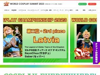 http://www.worldcosplaysummit.jp