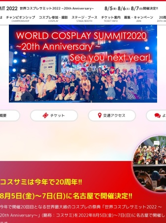 Screenshot of www.worldcosplaysummit.jp