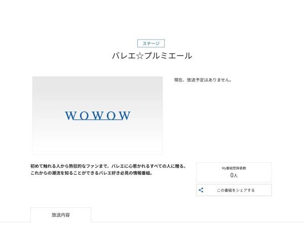 Screenshot of www.wowow.co.jp