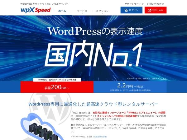 Screenshot of www.wpx.ne.jp