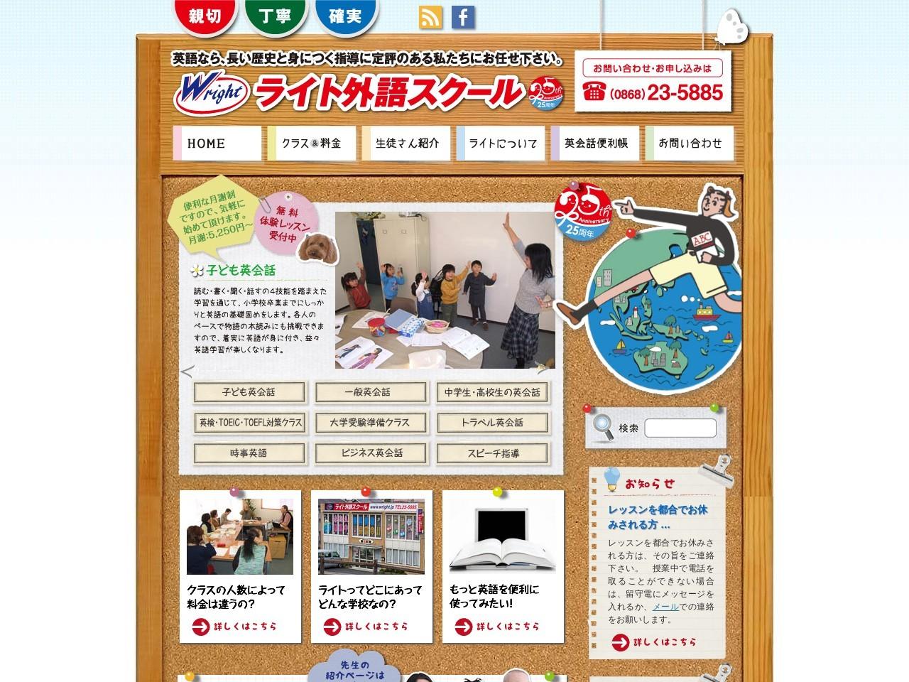 ライト外語スクール