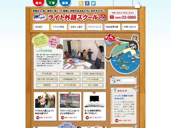 Screenshot of www.wright.jp