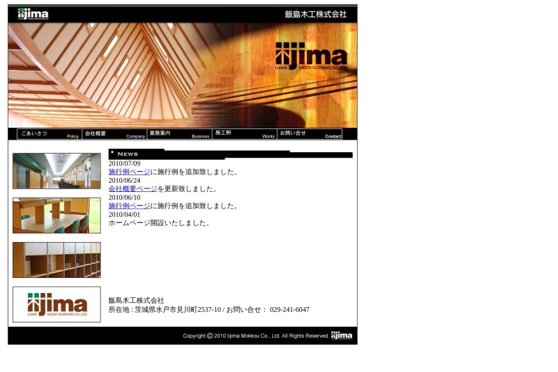 Screenshot of www.ww-iijima.com