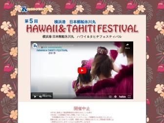 http://www.x-event.co.jp/hikawamaru/hawaii-tahiti-festival.html