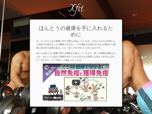 http://www.xfit.jp/index.php