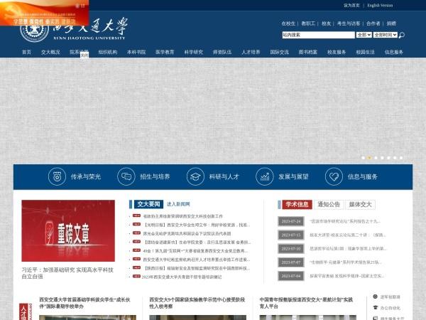 Screenshot of www.xjtu.edu.cn