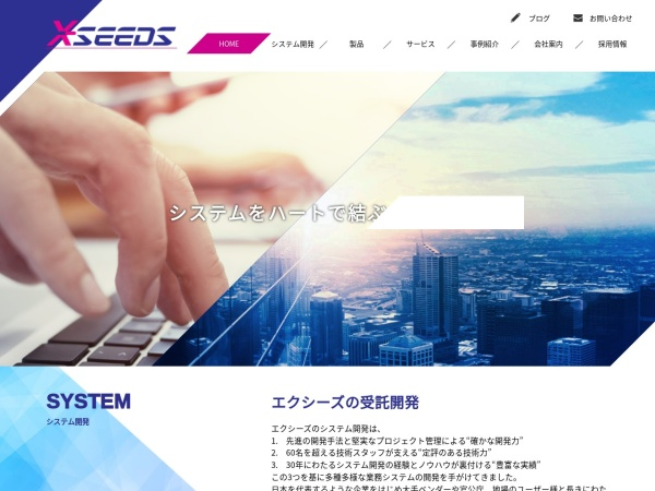 Screenshot of www.xseeds.co.jp