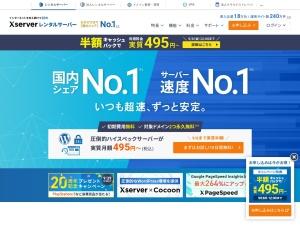 http://www.xserver.ne.jp/
