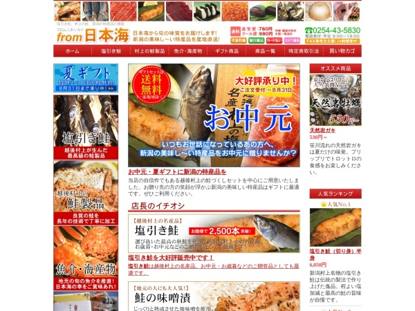 Screenshot of www.xyj.co.jp