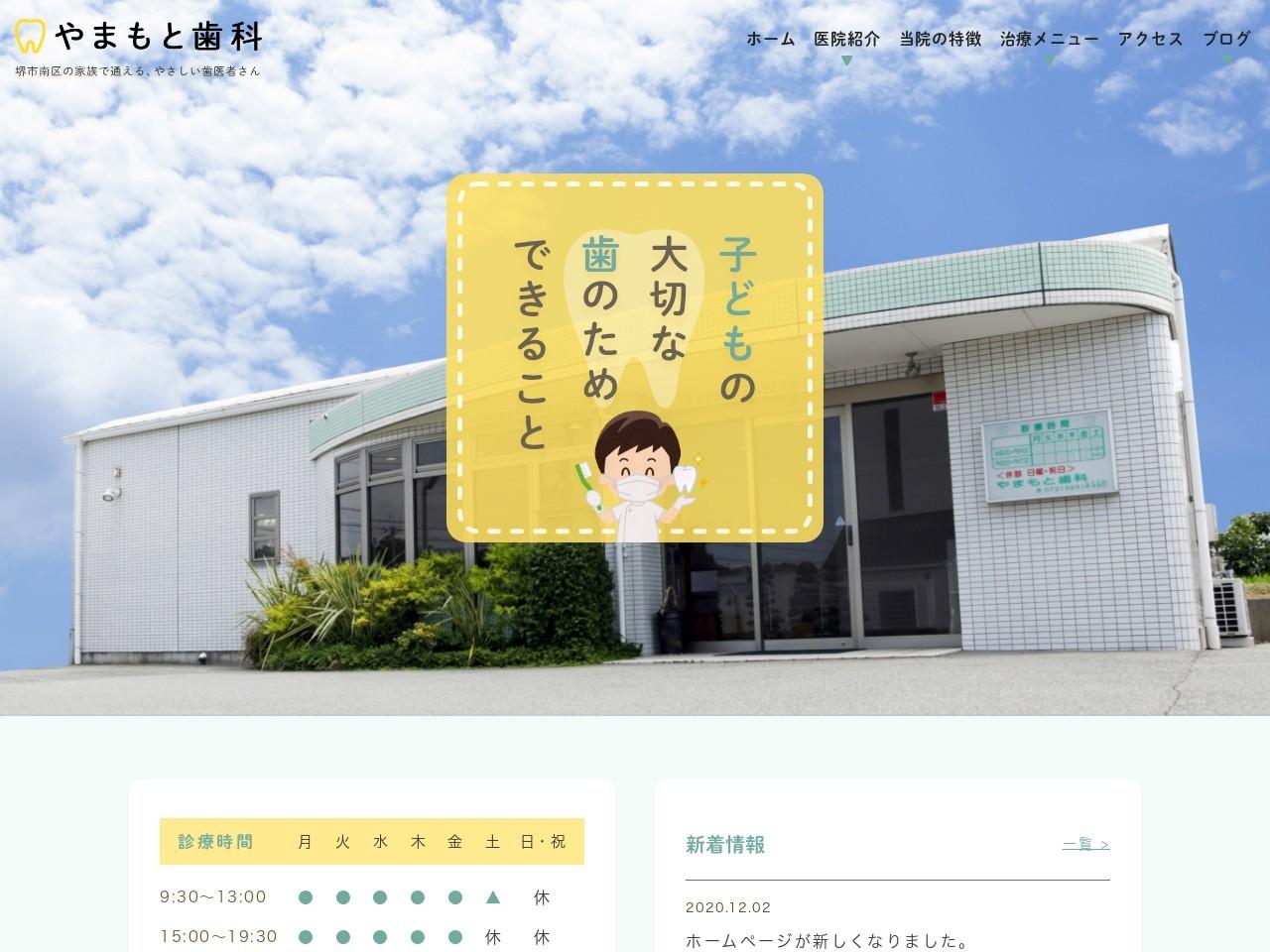 やまもと歯科 (大阪府堺市南区)